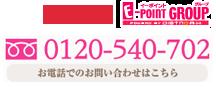 通勤ライブチャットグループの電話番号